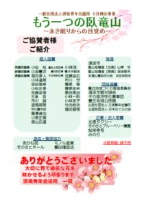 5月例会ご協賛者様HP掲載用