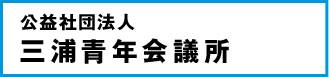 社団法人 三浦青年会議所