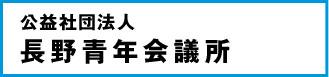 公益社団法人 長野青年会議所