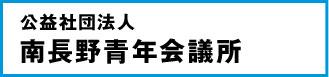 公益社団法人 南長野青年会議所