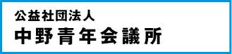 公益社団法人 中野青年会議所