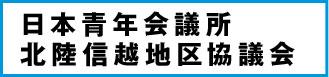 公益社団法人 日本青年会議所北陸信越地区協議会