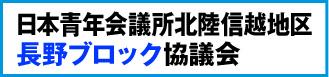 公益社団法人 日本青年会議所北陸信越地区長野ブロック協議会